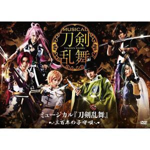 送料無料 通販 在庫あり DVD ミュージカル 刀剣乱舞 三百年の子守唄 3枚組 舞台|akindoya