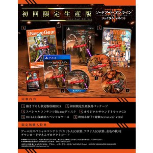 在庫あり 通販 新品 PS4 ソードアート・オンライン フェイタル・バレット 初回限定生産版 PlayStation4 初回 限定版 SAO DLコード 通販 在庫あり|akindoya