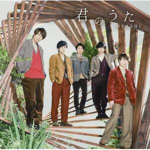 嵐 君のうた 初回限定盤 Single CD+DVD Limited Edition Maxi シングル|akindoya