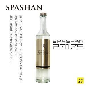 SPASHAN スパシャン 2017S 500ml  自動車用ボディーコーティング剤  ガラス系コーティング 疎水 防汚 ショーカー 新品 在庫あり 通販|akindoya