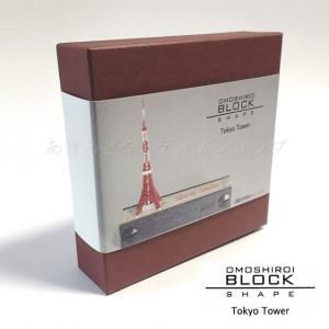 OMOSHIROI BLOCK SHAPE Tokyo Tower 東京タワー ブロックメモ メモ帳 トライアード メモ 模型 東急ハンズ 面白い おもしろい|akindoya