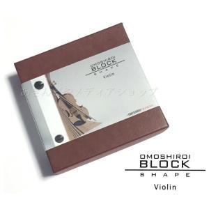OMOSHIROI BLOCK SHAPE Violin ヴァイオリン バイオリン ブロックメモ メモ帳 トライアード メモ 模型 東急ハンズ 面白い おもしろい|akindoya