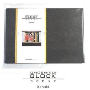 OMOSHIROI BLOCK  SCENE Kabuki 歌舞伎 ブロックメモ メモ帳 トライアード メモ 東急ハンズ 面白い おもしろい シーン|akindoya