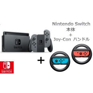 新品 通販 セット Nintendo Switch グレー & joy-con ハンドル 任天堂 ニンテンドースイッチ 本体 新作 ゲーム機 Joy-Con (L) / (R)  購入可能|akindoya