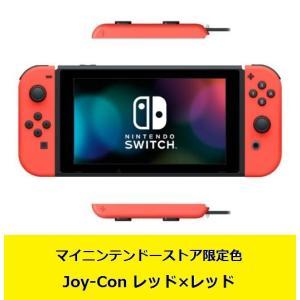 マイニンテンドーストア限定 Nintendo Switch 任天堂 ニンテンドースイッチ スウィッチ 本体 Joy-Con 赤 (L) ネオンレッド/ (R) ネオンレッド 購入可能 通販|akindoya