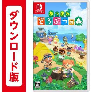あつまれどうぶつの森 ダウンロード版 ソフト 単品 オンライン版 Nintendo Switch ス...