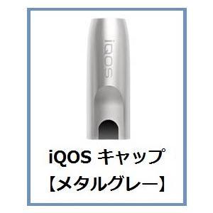 在庫あり 通販 新品 iQOS キャップ アイコスキャップ メタルグレイ メタルグレー グレー シルバー アイコス HOLDER ホルダー 電子たばこ 電子タバコ 付け替え用|akindoya