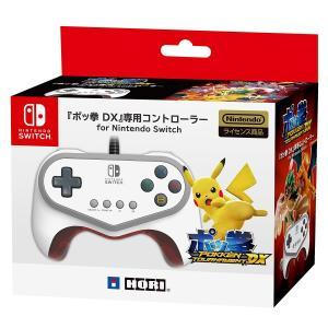通販 在庫あり 新品 Nintendo Switch 対応 ポッ拳 DX 専用コントローラー for Nintendo Switch NSW-063 任天堂 ニンテンドースイッチ HORI ホリ コントローラ|akindoya