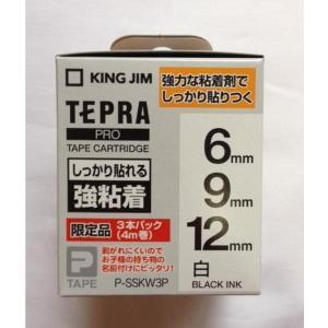 送料無料/KING JIM テプラPROテープカートリッジ 白/黒文字 お試し3本パック(4m巻) P-SSKW3P|akindoya