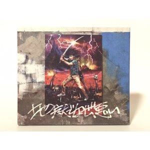 中古/CD+DVD/星野源 地獄でなぜ悪い 初回限定盤 初回盤 シングル Single DVD付き 4988002657636