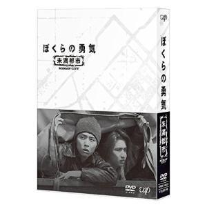 送料無料 DVD BOX ぼくらの勇気 未満都市 2017 KinKi Kids キンキキッズ 堂本剛 堂本光一 ドラマ|akindoya