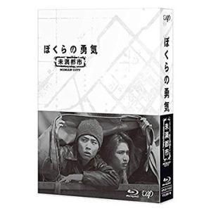 送料無料 Blu-ray ブルーレイ BOX ぼくらの勇気 未満都市 KinKi Kids キンキキッズ 堂本剛 堂本光一 ドラマ|akindoya
