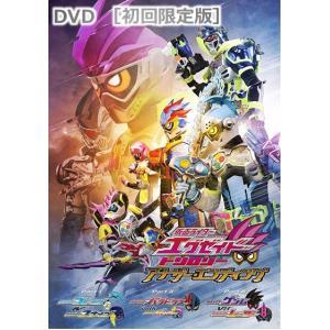 DVD 仮面ライダーエグゼイド トリロジー アナザー・エンディング コンプリートBOX+ゴッドマキシマムマイティXガシャット 初回生産限定|akindoya