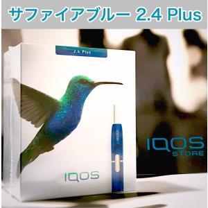 IQOS アイコス サファイアブルー キット  2.4 plus BLUE 本体キット 新型 限定色 数量限定|akindoya