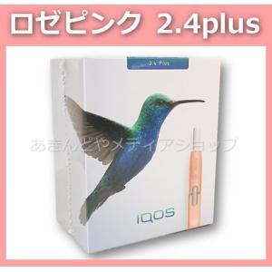 IQOS アイコス キット ロゼピンク 2.4 plus BLUE キット 新型 限定色 数量限定|akindoya