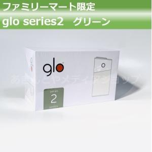 グロー ファミリーマート限定 glo シリーズ2 グリーン GREEN iFUSE 新品  通販  新型 スターターキット 電子タバコ 本体キット G004|akindoya