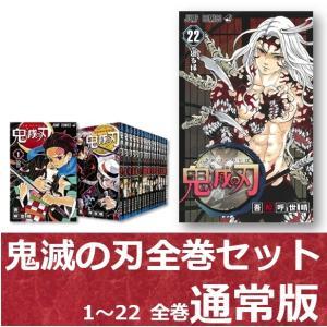 新品 漫画 鬼滅の刃 全巻 1巻〜19巻セット 集英社 コミック マンガ