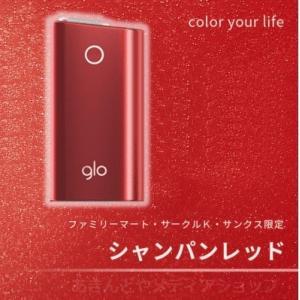 グロー シャンパンレッド glo 本体キット 赤 ファミリーマート限定カラー  在庫あり|akindoya