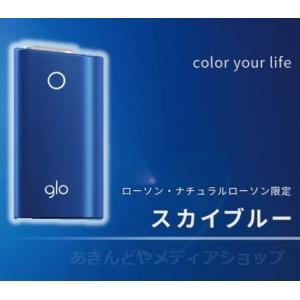 グロー glo スカイブルー ローソン限定カラー 青 スターターキット 本体キット LAWSON|akindoya