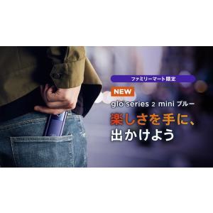 ファミリーマート限定 グロー glo シリーズ2 series2 mini ブルー  在庫あり 新品  通販  電子タバコ 本体キット|akindoya