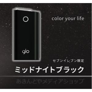 グロー ミッドナイトブラック セブンイレブン限定カラー glo 本体キット スターターキット  在庫あり|akindoya
