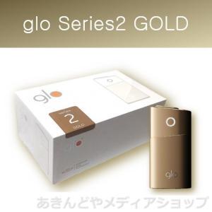 新型 グロー glo シリーズ2 GOLD ゴールド iFUSE 新品  通販  新型 スターターキット 電子タバコ 本体キット G004|akindoya