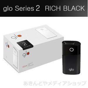 新型 グロー glo シリーズ2 リッチブラック 黒 iFUSE 新品  通販  新型 スターターキット 電子タバコ 本体キット G004|akindoya
