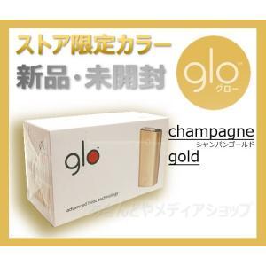 在庫あり 新品 未開封品 通販 ストア限定カラー 改良版 新型 グロー glo シャンパンゴールド iFUSE アイフューズ スターターキット 電子タバコ 本体キット|akindoya