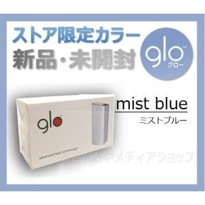 在庫あり 新品 未開封品 通販  ストア限定カラー 改良版 新型 グロー glo ミストブルー iFUSE アイフューズ スターターキット 電子タバコ 本体キット セット|akindoya