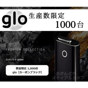 新品 未開封 通販 数量限定 ストア限定カラー 改良版 新型 グロー glo カーボンブラック プレミアムコレクション 黒 スターターキット 本体キット 電子タバコ|akindoya