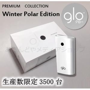 限定版 新型 グロー glo ウィンター・ポーラー・エディション プレミアムコレクション スターター キット 本体 ホワイト 白 電子タバコ 新品 未開封 通販|akindoya