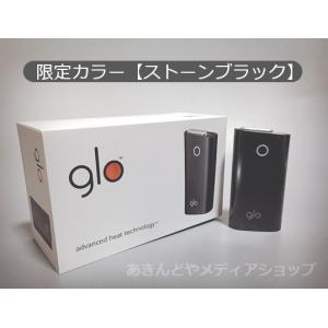 開封済み/未使用品/ 通販 ストア限定カラー 改良版 新型 グロー glo ストーンブラック  黒 iFUSE アイフューズ スターターキット 電子タバコ 本体キット セット|akindoya