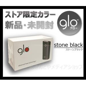 在庫あり 新品 未開封品 通販 ストア限定カラー 改良版 新型 グロー glo ストーンブラック  黒 iFUSE アイフューズ スターターキット 電子タバコ 本体キット|akindoya