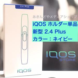 アイコス iQOS 2.4 ホルダー HOLDER のみ 単品  Plus ネイビー 青 NAVY Blue Black  電子タバコ 電子煙草 I COS QOS ICOS|akindoya