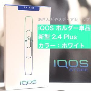 通販 新品 在庫あり 新型 アイコス iQOS ホルダーのみ 単品 2.4 Plus ホワイト 白 White 白色 HOLDER 電子タバコ 電子煙草 i COS QOS iCOS|akindoya