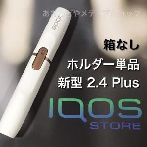 箱なし 通販 送料無料 新型 アイコス iQOS ホルダーのみ 単品 2.4 Plus ホワイト シロ 白 HOLDER 電子タバコ 電子煙草 I COS QOS ICOS|akindoya