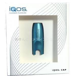 iQOS キャップ アイコスキャップ クリスタルブルー ブルー 水色 アイコス HOLDER ホルダー 新品 在庫あり/送料無料/電子タバコ  電子煙草 I COS QOS KIT|akindoya