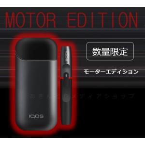 IQOS アイコス モーターエディション 本体 限定カラー Motor Edition 2.4 plus キット   ブラック  グラファイトグレー レッド|akindoya