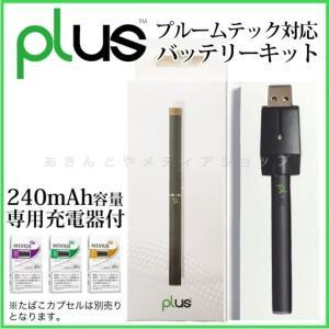 通販 在庫あり PLUS プラス バッテリーキット スターター プルームテック 互換品 Ploom TECH ploomtech M1.25 予備 電子タバコ バッテリー チャージャー|akindoya