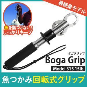 Boga Grip ボガグリップ Model 315 15lb 6.8キロ フィッシュグリップ 魚つかみ 回転式グリップ 計量 1年保証 akindoyamaru