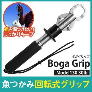 Boga Grip ボガグリップ Model130 30lb 13.6キロ フィッシュグリップ 魚つかみ 回転式グリップ 1年保証 akindoyamaru