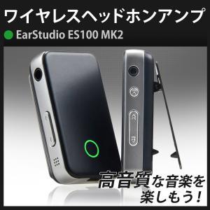 EarStudio ES100 MK2 ポータブル ヘッドホンアンプ 1年保証|akindoyamaru
