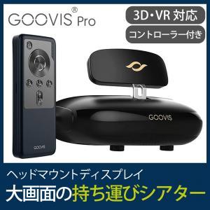 GOOVIS Pro VRゴーグル VRヘッドセット ヘッドマウントディスプレイ|akindoyamaru