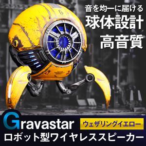 Gravastar War Damaged ウェザリングイエロー ポータブルワイヤレススピーカー 球体ロボット型スピーカー Bluetoothスピーカー|akindoyamaru