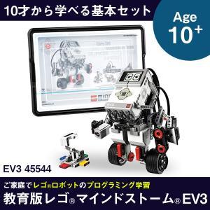 レゴ LEGO EV3 45544 マインドストーム 教育用 1年保証 Mindstorm Core プログラミング ロボット akindoyamaru