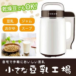 豆乳メーカー 小さな豆乳工場 少量から作れる 豆乳 メーカー 豆乳&スープメーカー|akindoyamaru