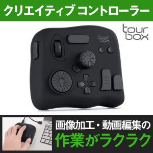 Tourbox ツアーボックス 画像編集 コントローラー|akindoyamaru