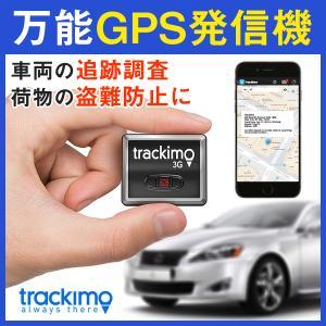 Trackimo トラッキモ 小型 GPS 発信機 追跡 トラッカー 盗難 浮気調査 紛失 迷子 防止 発信器 1年間 通信費込み akindoyamaru