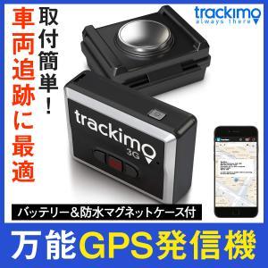 Trackimo トラッキモ 小型 GPS 発信機 + バッテリー付き防水マグネットケース 浮気調査 追跡 発信器 トラッカー akindoyamaru