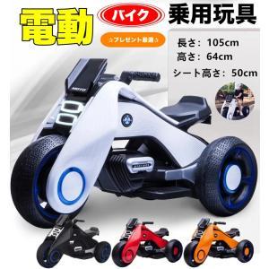 電動乗用バイク 充電式 子供用 キッズバイク 乗用玩具 プレゼントに最適 かっこいい!  電動3輪バ...